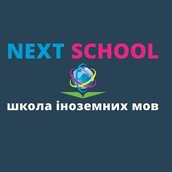 Школа иностранных языков Next School