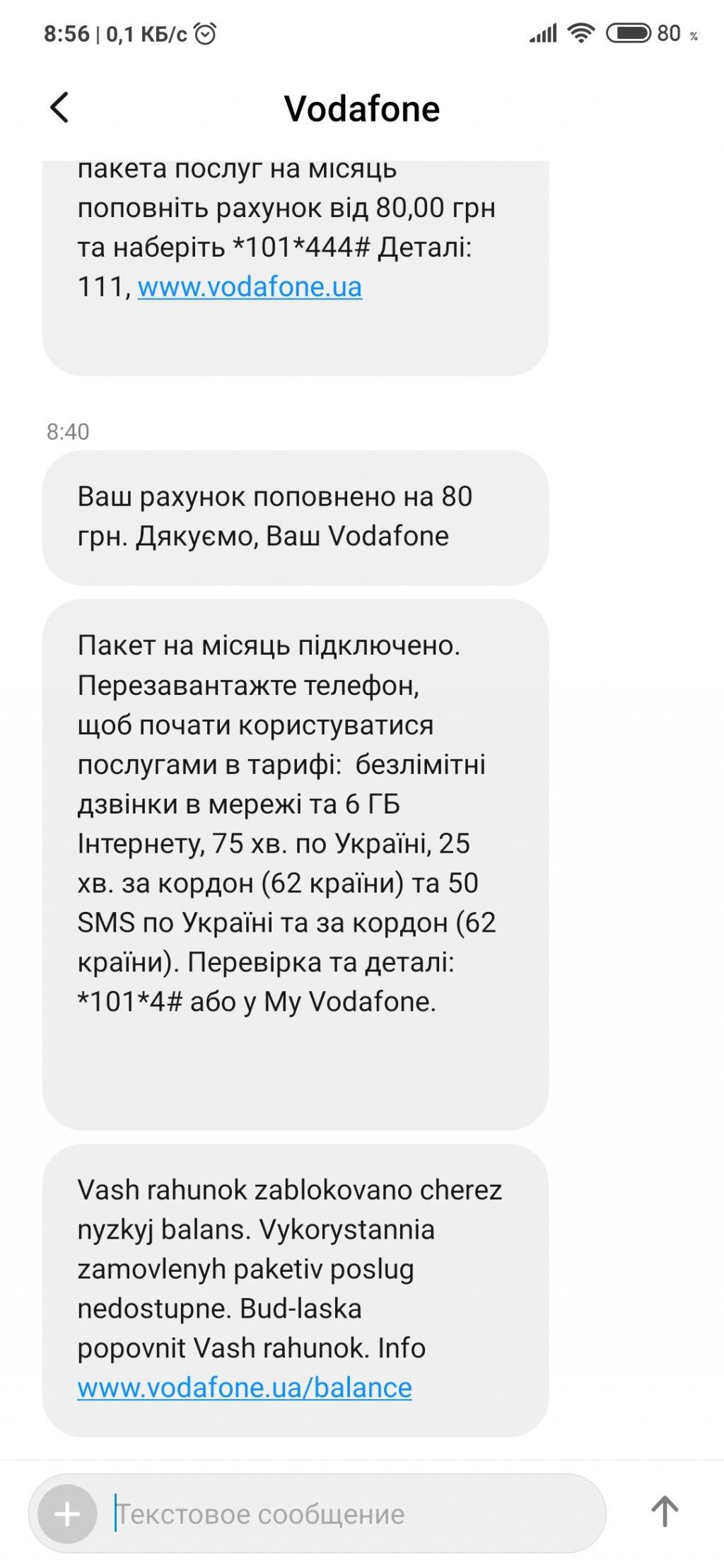 Vodafone Украина - Галимые воры, воруют деньги.