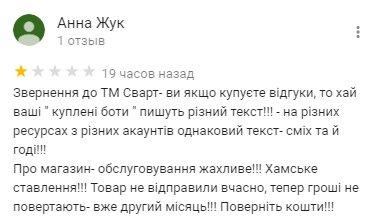 svart.ua интернет-магазин - По поводу настоящих \ботов\ Svart