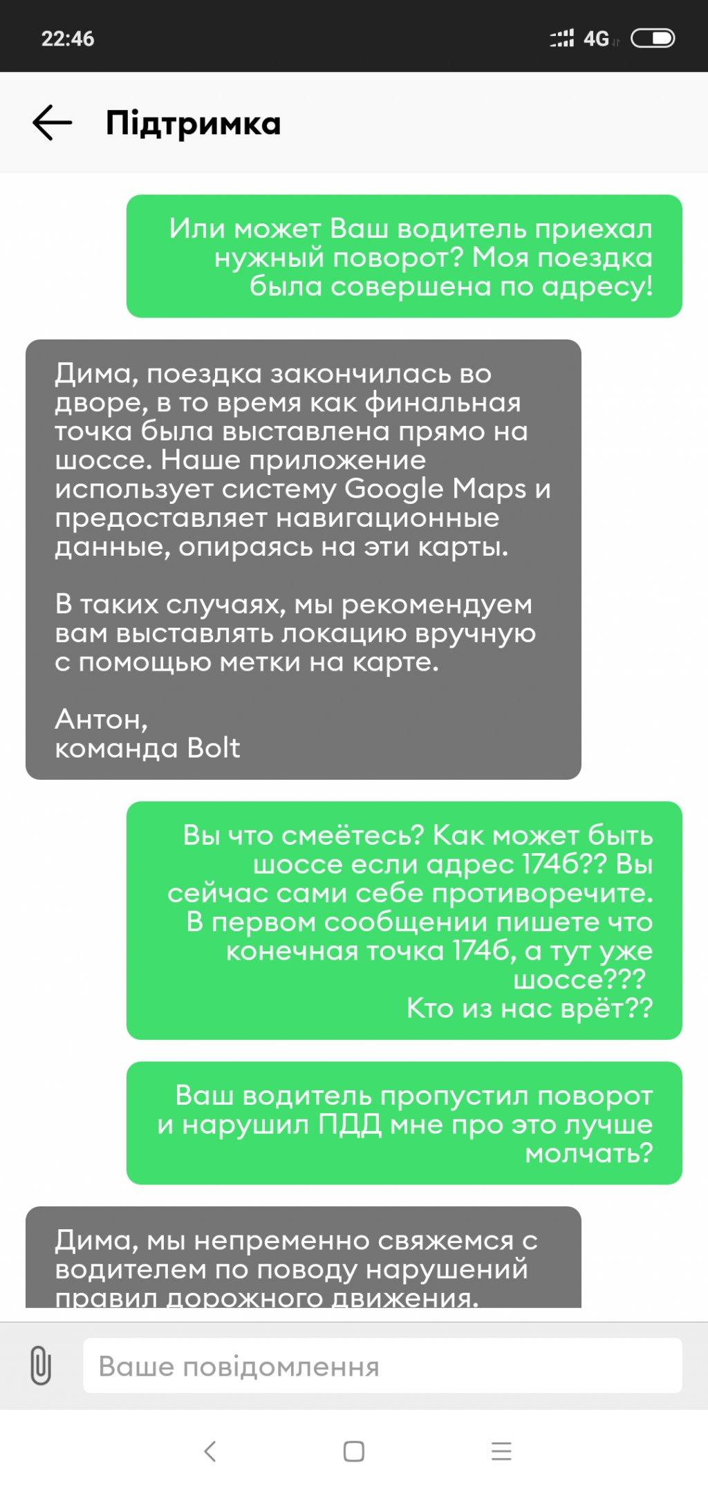 Bolt (Болт) - Обманывают людей на деньги