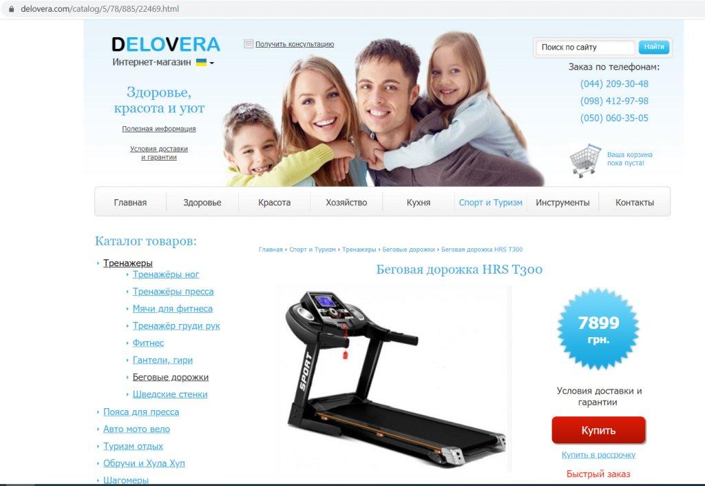 Delovera Интернет-магазин - ОБМАНЫВАЮТ ПОКУПАТЕЛЕЙ !!!