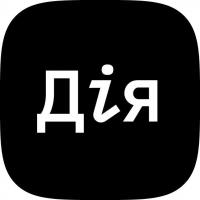 """Мобильное приложение государственных цифровых услуг """"Дія"""""""