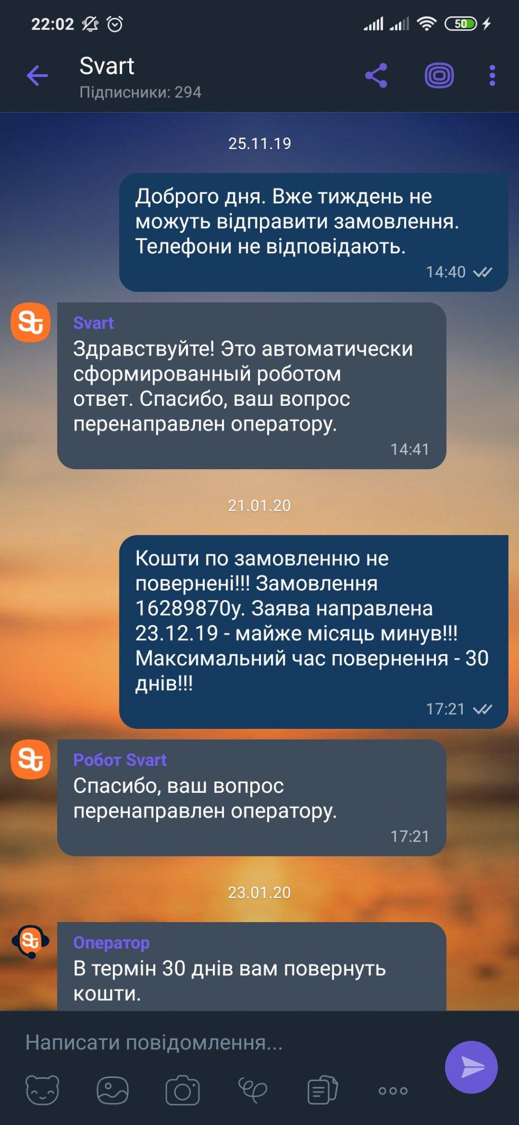 svart.ua интернет-магазин - Шахрайство та хамство