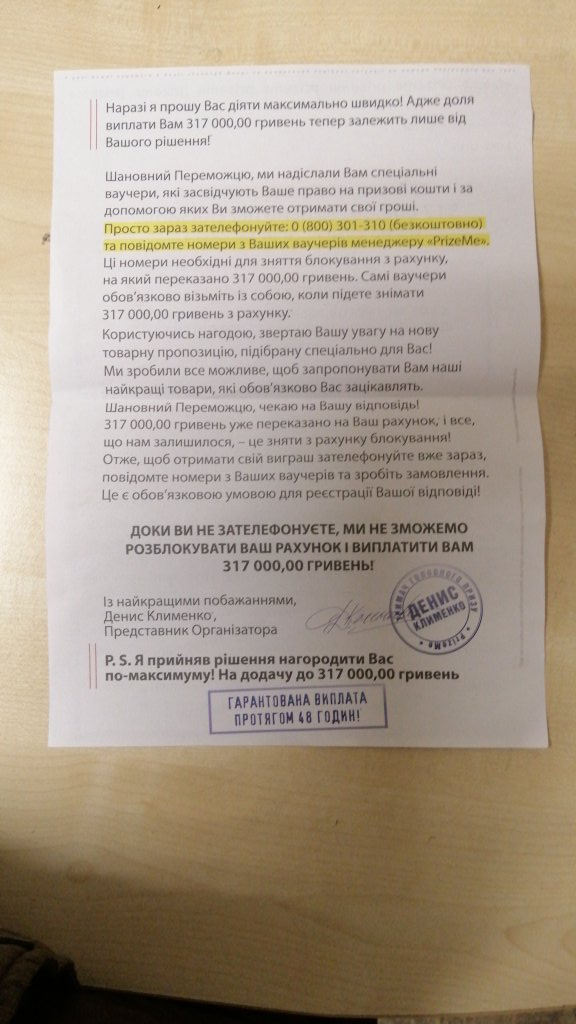 prizeme.com.ua - Компанія лохотрон