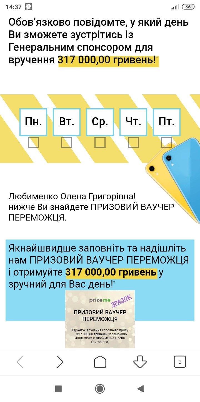 prizeme.com.ua - Новый прикол от ПРАЗИМИ