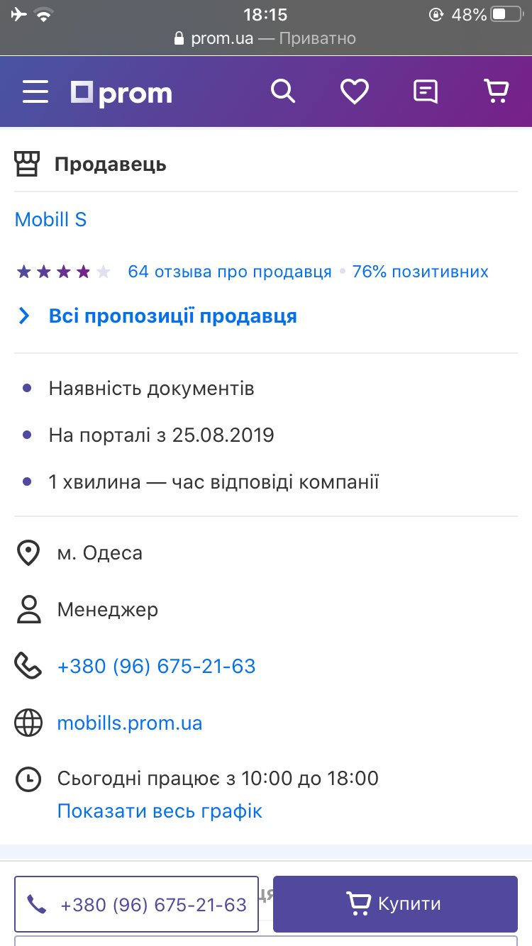 Prom.ua - Обман mobill s