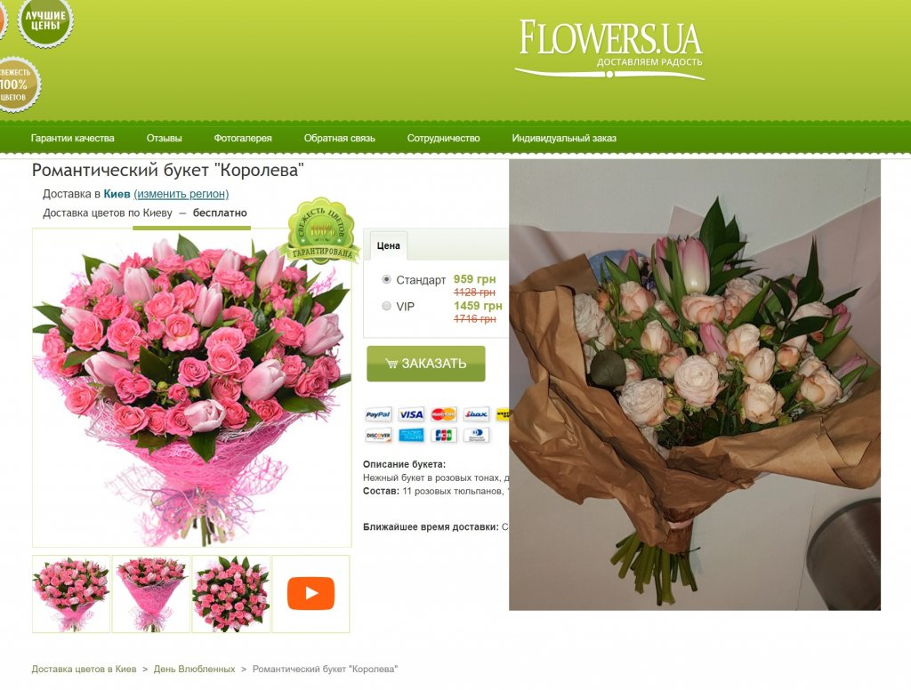 Flowers.ua - Испортили сюрприз и настроение. НЕ РЕКОМЕНДУЮ!