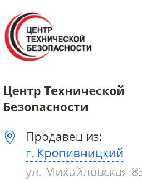 Центр Технической Безопасности