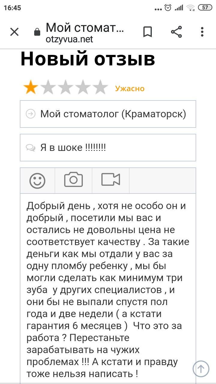 Мой стоматолог (Краматорск) - Хочу услышать реакцию на отзыв