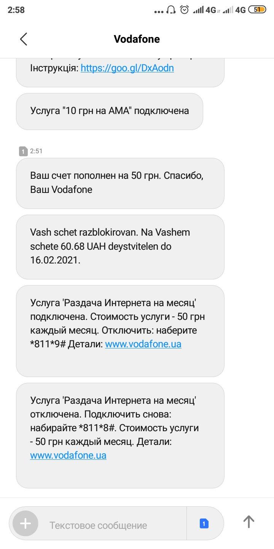 Vodafone Украина - Схема шахрайства