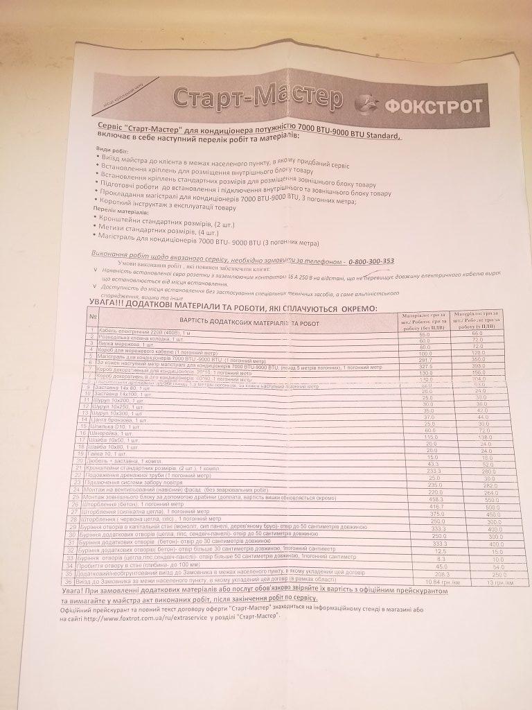 Фокстрот - Працівники не знають нічого про послуги які продають (((