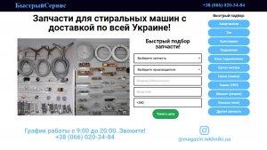 """Интернет-магазин запчастей для стиральных машин """"Быстросеовис"""", Запорожье"""