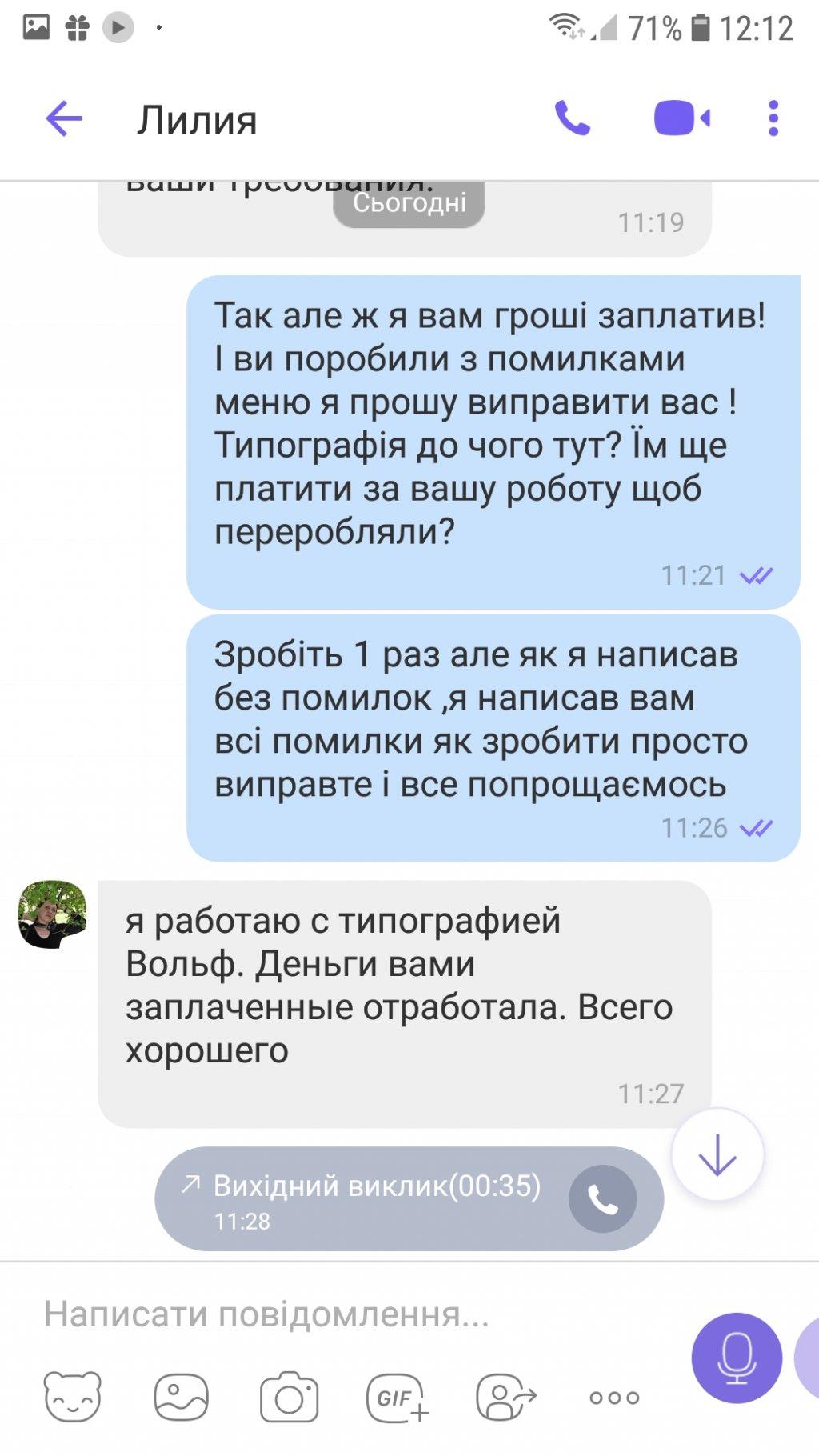Вольф оставить отзыв найти девушке работу в москве