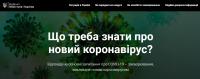 covid19.com.ua