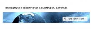 Softtrade.org