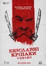 Бесславные крепостные / Тарас Шевченко: Перший Самурай (фильм 2020)