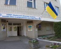 Львовский областной госпиталь ветеранов войны и репрессированных имени Юрия Липы
