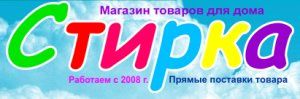 stirka.kh.ua интернет-магазин
