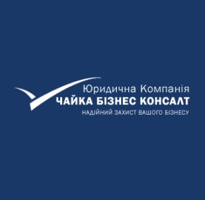 Юридическая компания Чайка Бизнес Консалт