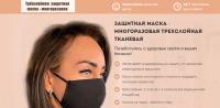 maski.biz.ua интернет-магазин