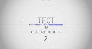 Сериал «Тест на беременность»