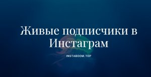 INSTABOOM.TOP