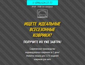 m.avto-kovriki.com.ua интернет-магазин