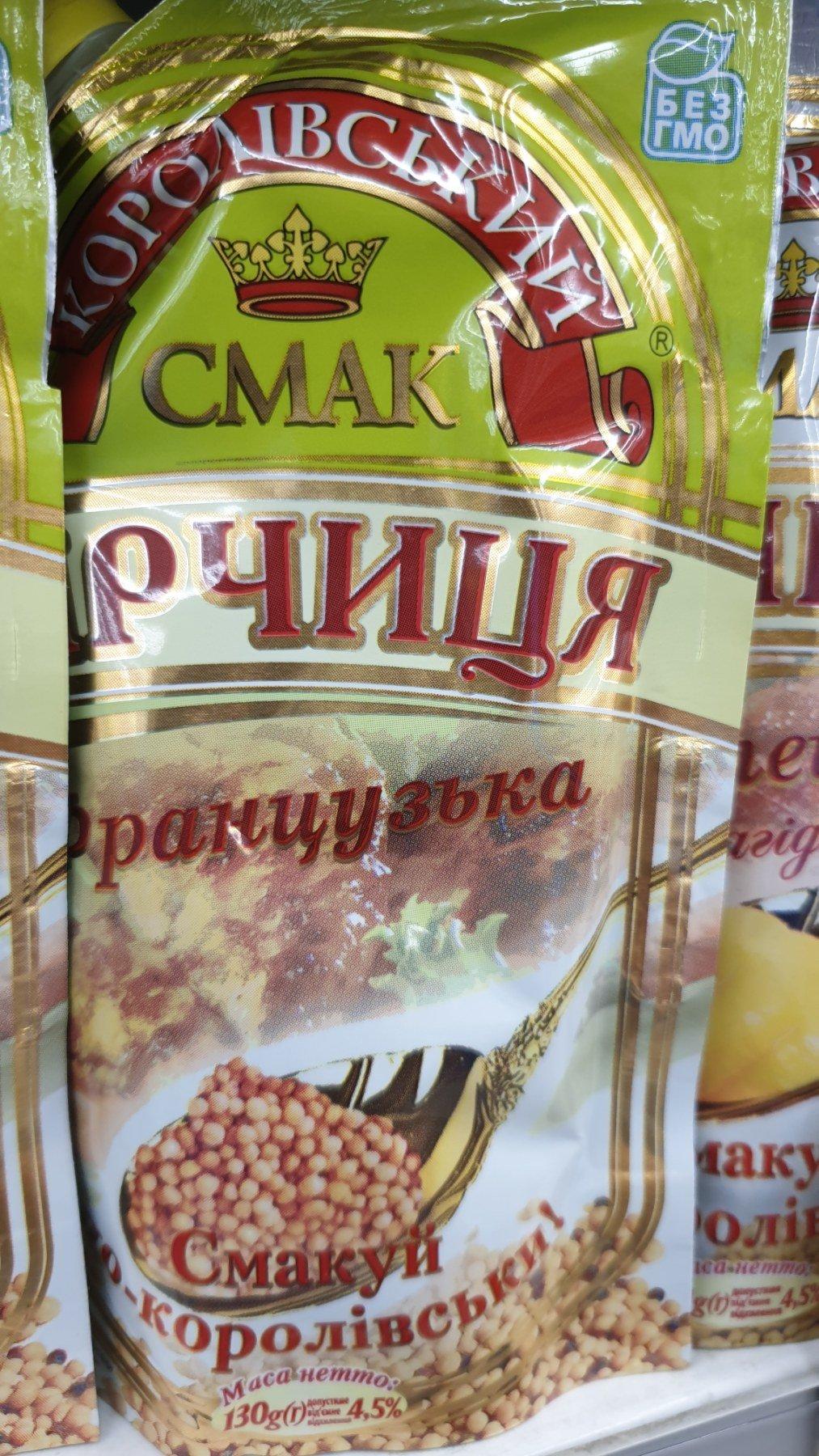 Горчица ТМ Королевский вкус