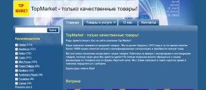 Интернет-магазин topmarket1.com.ua