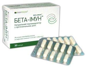 Бета-Иммун