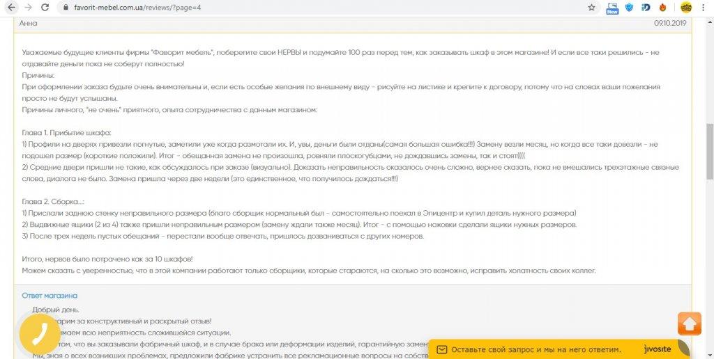 Интернет-магазин Фаворит-мебель -