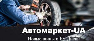 avtomarket-ua.com