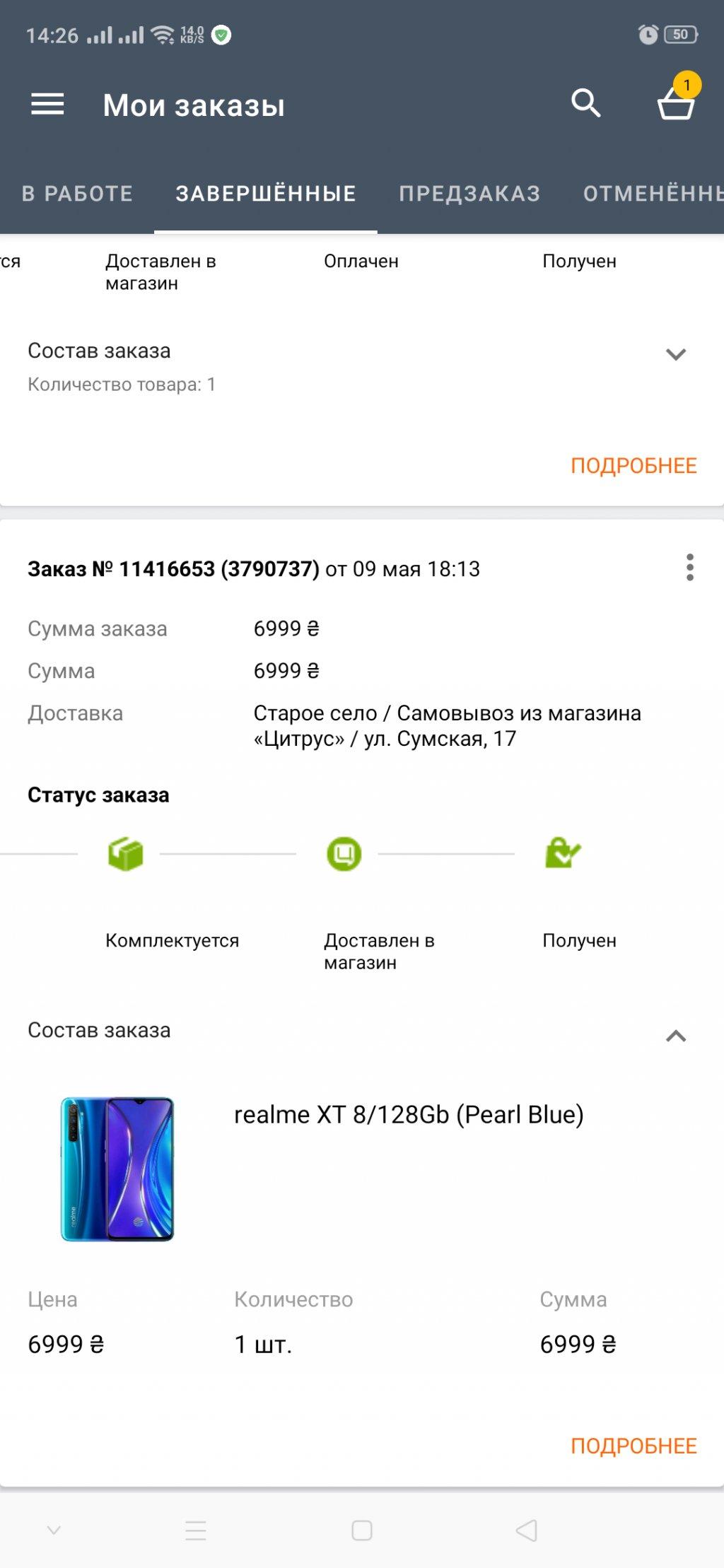 Интернет-магазин Цитрус (citrus.ua) - Покупка Realme XT, Realme Buds 2