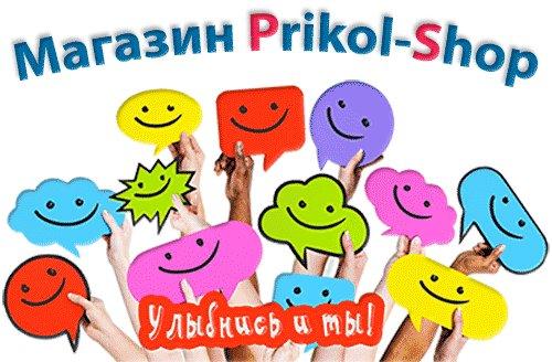 Интернет-магазин Prikol-Shop