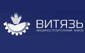 """ООО """"Машиностроительный завод """"Витязь"""""""