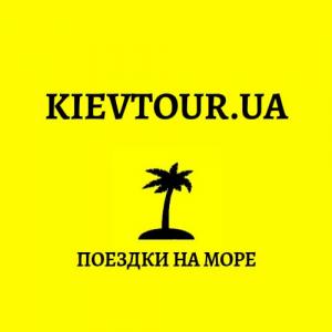 Компания KIEVTOUR (КиевТур)
