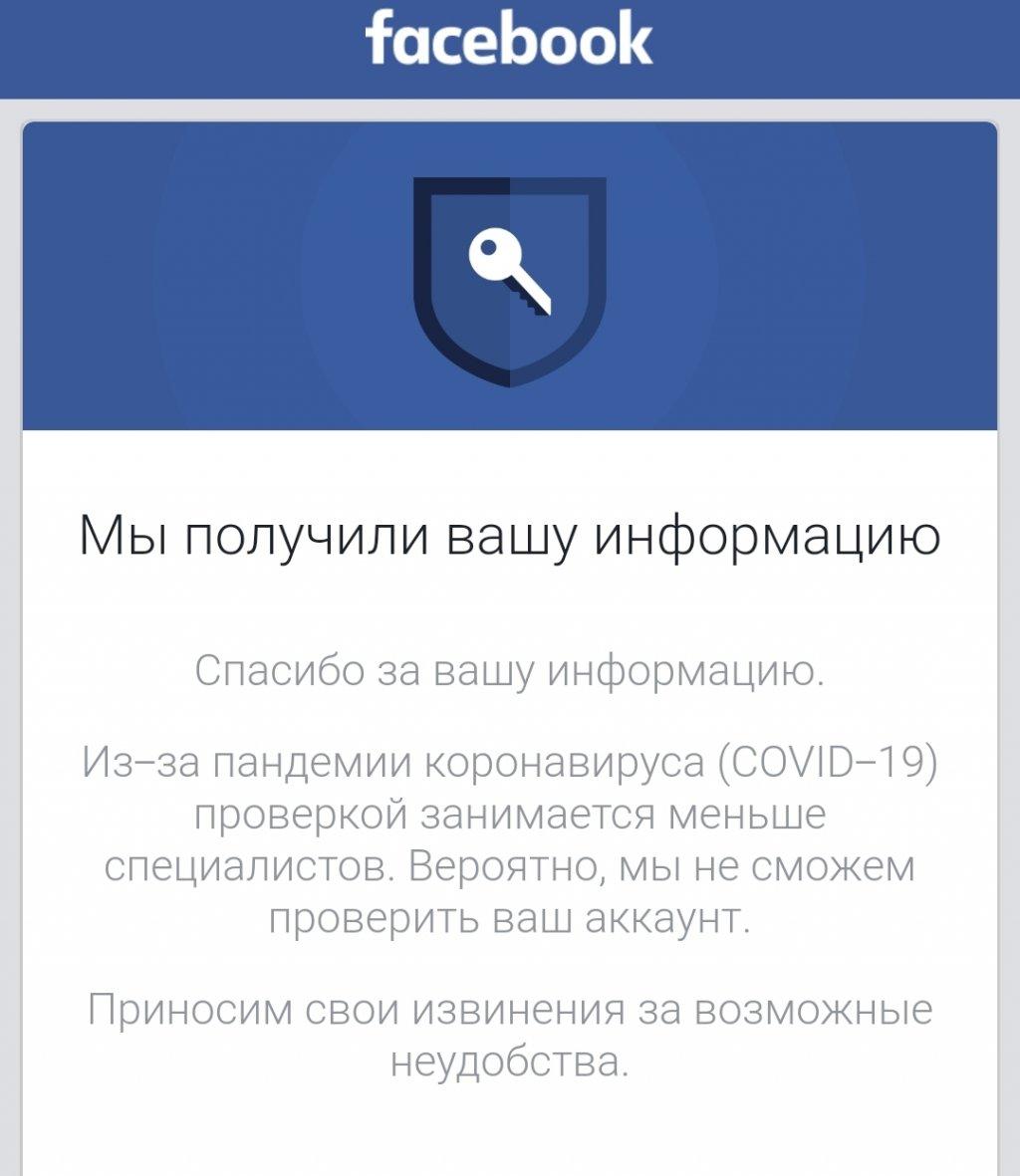 Українці покидають Фейсбук