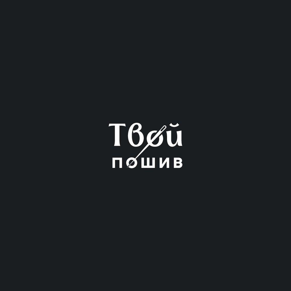 Ателье Твой-Пошив