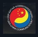 Доставка из Китая Укр-Китай Коммуникейшин