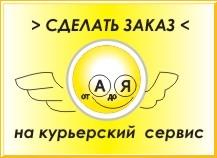 Курьерско-Почтовый Сервис