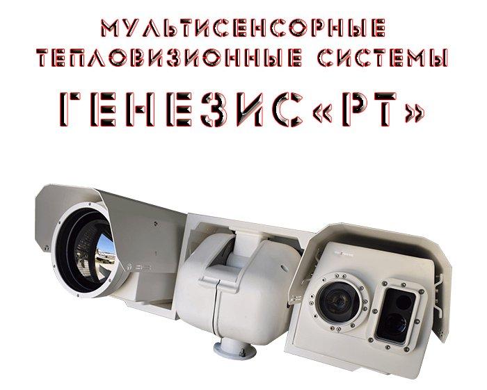 Поворотные тепловизионные системы «ГЕНЕЗИС РТ»