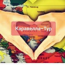 Каравелла - Тур Одесса
