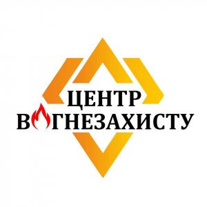 "ООО ""ЦЕНТР ВОГНЕЗАХИСТУ"""