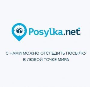 Posylka.net
