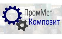 Промметкомпозит - производство металлических изделий и оборудования