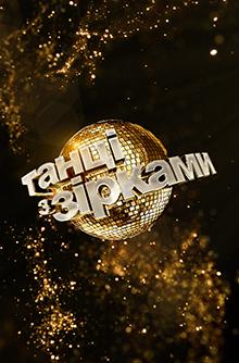Танцы со звездами 7 сезон
