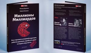 """Книга """"Миллионы миллиардов"""" - Максим Михеенко"""