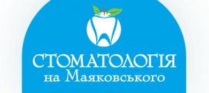 Стоматология на Маяковского