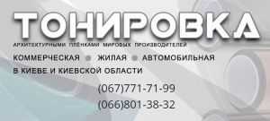 liis.com.ua - тонировка окон и стекла