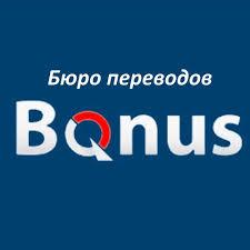 """Бюро переводов """"Бонус"""""""